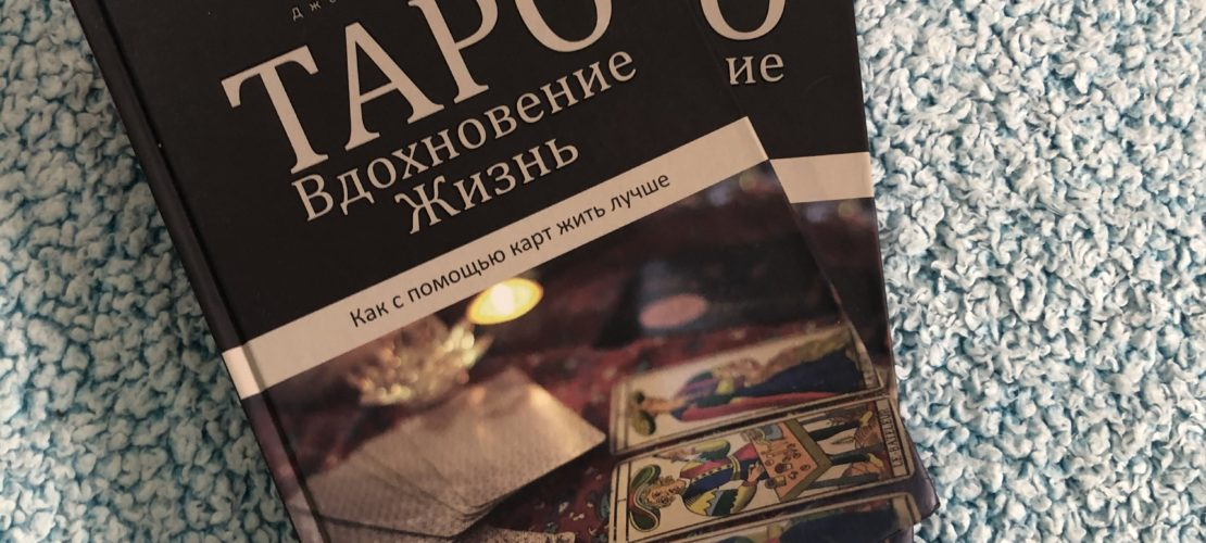 Russian edition of Tarot Inspired Life